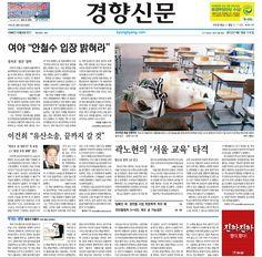 4월 18일 경향신문 1면입니다