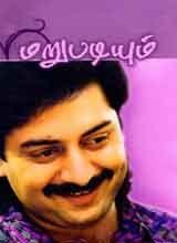 Marupadiyum 1993 Tamil Movie | Full Online Films
