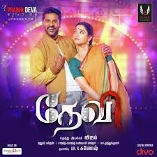 Devi(L) poster, t-shirt, mouse pad Cd Cover, Album Covers, 2016 Songs, Audio Music, Album Songs, Movie Songs, Tamil Movies, Soundtrack, Movies Online