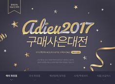 #2017년12월1주차 #국문 #구매사은대전 Pop Up Banner, Web Banner, Ad Design, Event Design, Layout Template, Templates, Event Banner, Event Page, Editorial Design