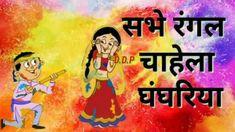 bhojpuri holi status download, bhojpuri holi status video, bhojpuri holi status video download, bhojpuri holi status song, bhojpuri holi song video status download, holi whatsapp status bhojpuri Best Holi Wishes, Happy Holi Wishes, Status Hindi, Song Status, Happy Holi Status, New Holi, Radha Krishna Holi, Holi Special, Funny Statuses