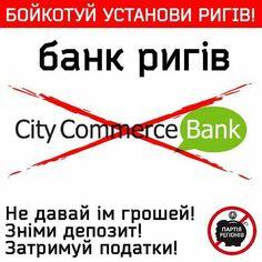 City Commerce Bank - банк ригів. #Бойкотрегіоналів
