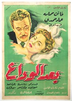 Egyptian Movie Poster No. (Baad al wedah) Egypt Movie, Cinema Posters, Movie Posters, Egyptian Movies, Vintage Posters, Gallery, Classic, 1950s, Silver