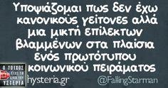 δεν τους ξέρω Funny Greek, Funny Statuses, Free Therapy, Color Psychology, Funny Thoughts, Greek Quotes, Sarcastic Quotes, True Words, Funny Photos