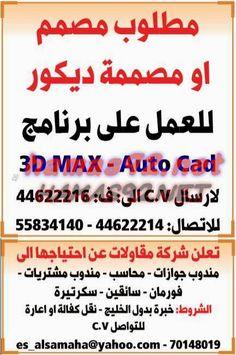 وظائف خاليه فى قطر وظائف جريدة الشرق الوسيط الثلاثاء 23 9 2014 Autocad Arabic Calligraphy Calligraphy