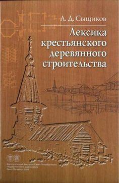 Лексика крестьянского деревянного строительства. Сыщиков А.Д » Перуница