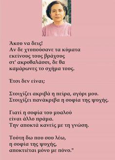 Αλκυόνη Παπαδάκη Words Quotes, Qoutes, Life Quotes, Sayings, Greek Symbol, Greek Quotes, Nature Quotes, Health Tips, Psychology