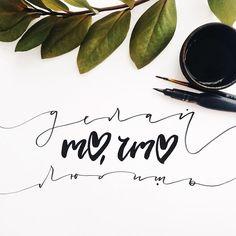 Делай то, что любишь ♥ #u0026 #calligraphy #lettering #каллиграфия #леттеринг #ruslettering  #cirillyc #кириллица #brushpen