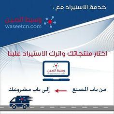 خدمة الاستيراد: مخصصة للعملاء الذين استلموا عرض اﻷسعارأو لديهم مصنع محدد يرغبون بالتعامل معه #وسيط_الصين #تجارة #استيراد #منتجات #السعودية