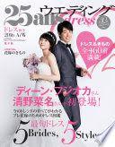 Bride, 25ans Wedding, Movie Posters, Movies, Style, Fashion, Wedding Bride, 2016 Movies, Moda