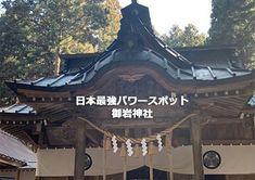 奇跡が起こる!日本最強のパワースポット・御岩神社との不思議な御縁   ツインソウルセラピスト妃月ルアの占い鑑定所 Gazebo, Outdoor Structures, Travel, Image, Temples, Kiosk, Viajes, Pavilion, Destinations