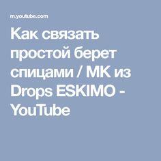 Как связать простой берет спицами / МК из Drops ESKIMO - YouTube