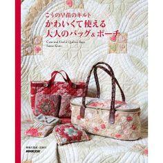 Amazon.co.jp: こうの早苗のキルト かわいくて使える大人のバッグ&ポーチ: こうの 早苗: 本
