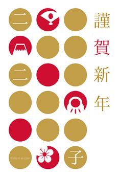 【年賀状 子年】目を引く色使いのお正月シルエットイラスト - 年賀状イラスト2020無料 Japan Design, Graphic Design, New Year Card Design, New Year Designs, Envelope Design, Red Envelope, Japanese Patterns, Postcard Design, Dates