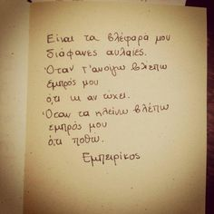 most favorite poem ღ Silly Quotes, Text Quotes, Poetry Quotes, Life Quotes, Saving Quotes, Unique Quotes, Greek Words, Greek Quotes, Love Words