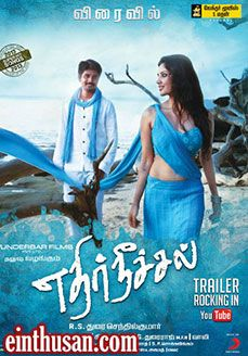 Ethir Neechal 2013 Tamil Movie Online In Hd Einthusan Sivakarthikeyan Priyaanand Directed By R S Durai Tamil Movies Online Movies Online Ethir Neechal