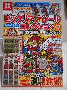 Bikkuriman Sticker Collection Book Bessatsu Takarajima Japan Anime caracter -170