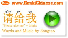 Chinese songs to help learn the language