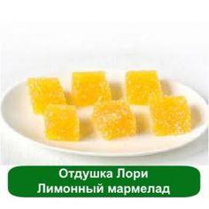 Отдушка Лимонный мармелад Лори, 1 литр в магазине Мыло-опт.com.ua. Доставка по всей Украине.