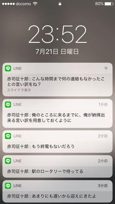 Basket, Lovers, Japan, Twitter, Japanese