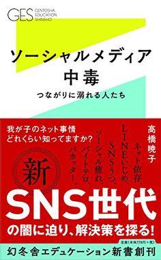 http://www.amazon.co.jp/ソーシャルメディア中毒--つながりに溺れる人たち--幻冬舎エデュケーション新書-高橋暁子/dp/4344979516/ref=la_B004ABC1RU_1_1?s=books