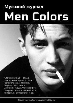 «Быть или не быть, вот в чем вопрос» . Men Colors - Мужской журнал
