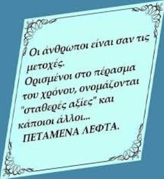 Greek Quotes, Greek Sayings, Wise Words, Motivational Quotes, Letters, Thoughts, Quotes, Motivating Quotes, Letter