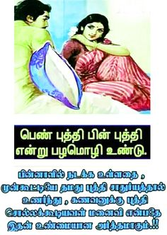 Tamil quates Tamil Love Quotes, Motivational Quotes For Women, Positive Quotes, Inspirational Quotes, Sad Girl Quotes, Real Quotes, Life Quotes, Relationship Quotes, Actor Quotes