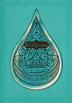 Islamic art...I do love calligraphy!