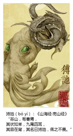 "Contemporary Chinese artist's impression on a mythical creature described in the ""Classic of Mountains and Seas""."