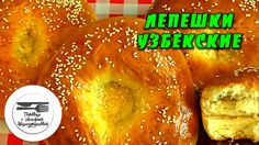 Лепешки узбекские. Рецепт сдобных узбекских лепешек. Узбекские лепешки н...
