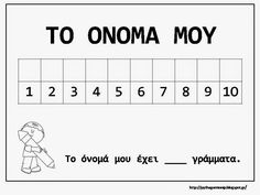 Πυθαγόρειο Νηπιαγωγείο: ΤΟ ΟΝΟΜΑ ΜΟΥ Preschool Education, Kindergarten Worksheets, In Kindergarten, Teacher Organisation, School Organization, Name Activities, Writing Activities, 1st Day Of School, I School