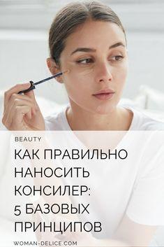Как правильно использовать консилер: 5 базовых принципов – Woman & Delice Glam Makeup, Makeup Cosmetics, Beauty Makeup, Hair Beauty, Subtle Eye Makeup, Simple Makeup, Smokey Eye Makeup Tutorial, Makeup Tutorial For Beginners, Makeup Techniques