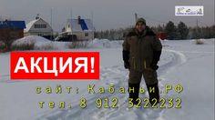 Акция для рыбаков на Кабаньих прудах