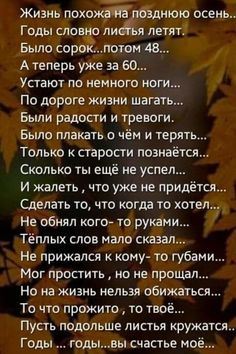 Free Happy Birthday Cards, Russian Humor, Words Quotes, Sayings, L Love You, Film Books, Love Of My Life, Cool Words, Poems