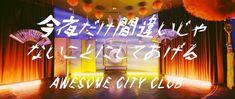 「awesome city club 今夜だけ」の画像検索結果