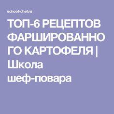 ТОП-6 РЕЦЕПТОВ ФАРШИРОВАННОГО КАРТОФЕЛЯ | Школа шеф-повара