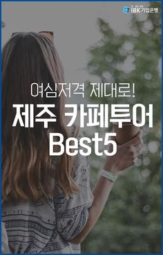 Jeju Island, Korea, Traveling, Bucket, Design, Viajes, Trips, Buckets