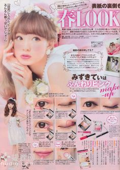 Popteen March 2014 Mizukitty spring look