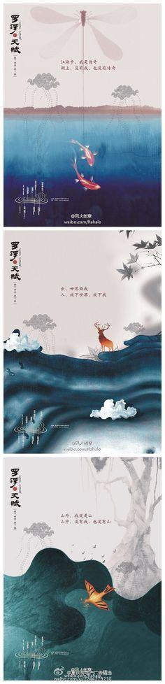 重庆房地产广告精选的照片 - 微相册 - the Google translation says these are real estate ads (!)