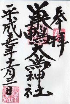 ⑦巣鴨の子育て稲荷と大鳥神社(東京都文京区千石) Taoism, Writing, Japanese Calligraphy, Being A Writer