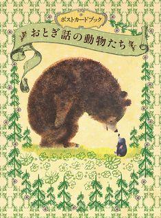 Bear and mole friend illustration. Art And Illustration, Illustration Mignonne, Art D'ours, Postcard Book, Alphonse Mucha, Bear Art, Art Design, Painting & Drawing, Illustrators