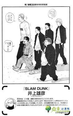 《灌籃高手》/井上雄彦 祝賀秋本老師《烏龍派出所》連載三十周年。