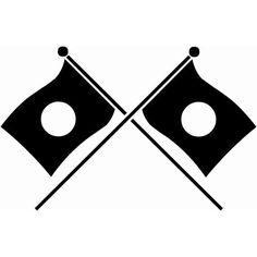 二つ違い旗(ふたつちがいはた)