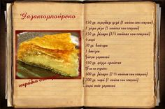 Γαλακτομπούρεκο Romantic Notes, Greek Recipes, Sweets, Bread, Greek Beauty, Cake, Blog, Beautiful, Gummi Candy