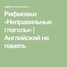 Рифмовки  «Неправильные глаголы»   Английский на память