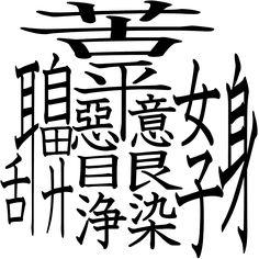 煩悩(ぼんのう)漢字108画 苦平悪意舌耳女子身鼻眼浄染 #煩悩 #WorldlyDesires