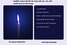 Download the World Suicide Prevention Day Light a Candle near a Window in Bengali https://www.iasp.info/wspd/light_a_candle_on_wspd_at_8PM.php#bengali