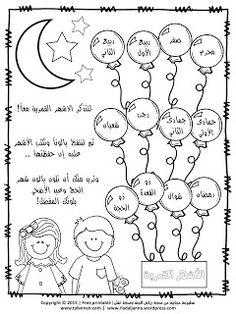 هدية عيد الأضحى للأطفال من تفنَّن .. أوراق عمل جميلة ولطيفة