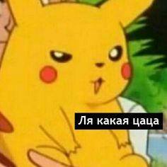 Memes in russian that i will never understand Stupid Memes, Funny Memes, Stupid Pictures, Hello Memes, Funny Postcards, Russian Memes, Cartoon Memes, Cartoons, Wholesome Memes